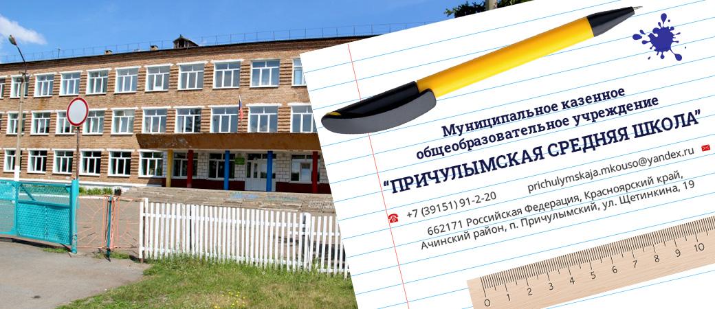 МКОУ СОШ Причулымская